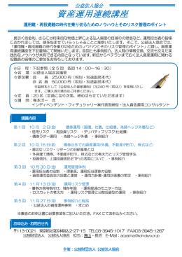資産運用連続講座(ご案内・参加申込用紙)