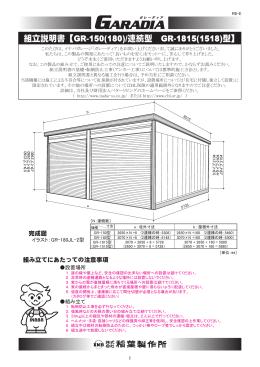 組立説明書【GR-150(180)/連続型 GR
