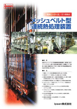 メッシュベルト型 連続熱処理装置 メッシュベルト型 連続