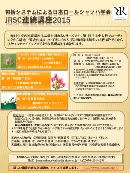 連続講座2015ちらし - 包括システムによる日本ロールシャッハ学会