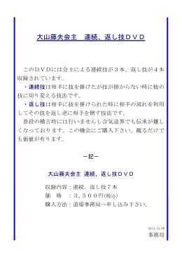 大山藤夫会主 連続、返し技DVD