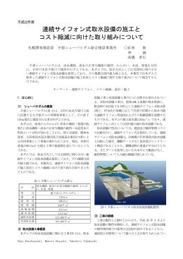 連続サイフォン式取水設備の施工と コスト縮減に向けた取り組みについて