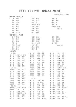 2014-2015年度 稲門法曹会 理事名簿