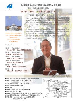 第 4 回 窓と門 - 社団法人・日本建築家協会