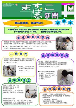 『臨床検査課』 各部門紹介 般 一 門 部 部 門 血 輸 液 血