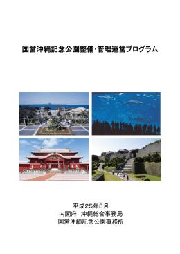 国営沖縄記念公園整備・管理運営プログラム