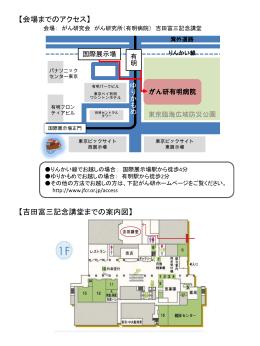 【会場までのアクセス】 【吉田富三記念講堂までの案内図】