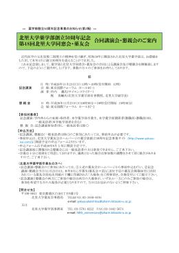 薬学部創設50周年記念事業のお知らせ(第2報)