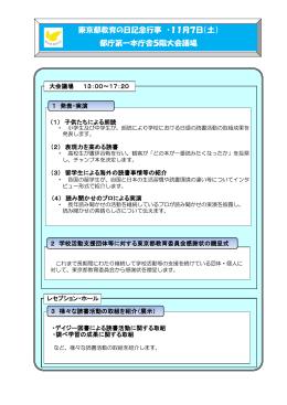 記念行事の内容 - 東京都教育委員会ホームページ