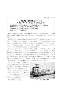 京阪特急65周年記念イベントを 平成27年9月1日(火