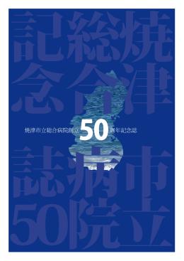 焼津市立総合病院50周年記念誌 平成20年4月発行 (PDFファイル