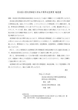 名古屋工業大学経営工学五十周年記念事業 趣意書