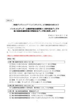 イコちゃんグッズ・山陽新幹線全線開業40周年記念
