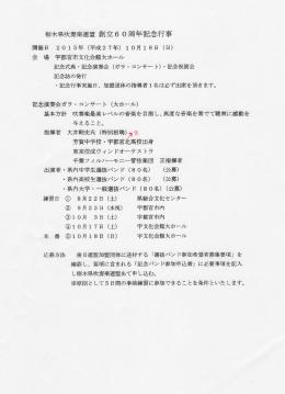 栃木県吹奏楽連盟創立60周年記念行事