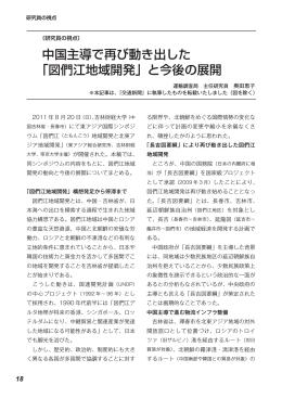 中国主導で再び動き出した 「図們江地域開発」と今後の展開