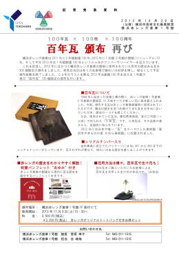 百年瓦 頒布 再び - 公益財団法人 横浜市芸術文化振興財団