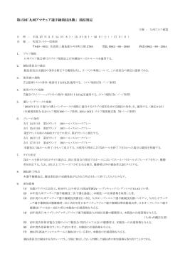 第45回「九州アマチュア選手権競技決勝」 競技規定