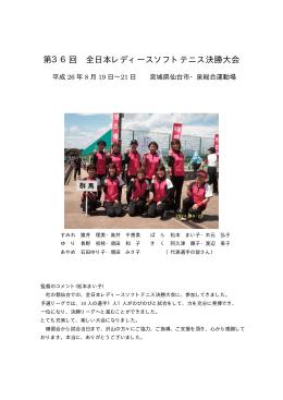 第36回 全日本レディースソフトテニス決勝大会