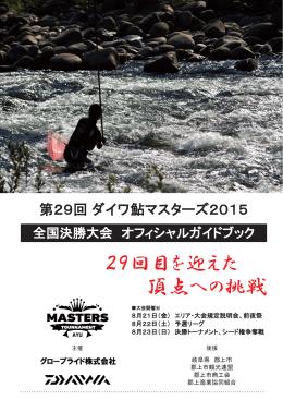 ダイワ鮎マスターズ2015 全国決勝大会観戦ガイドへ click