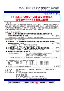 F1日本GP決勝レース後の交通状況と 帰宅をサポートする取組の効果