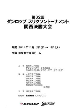 関西決勝大会 ダンロップ スリクソントーナメント