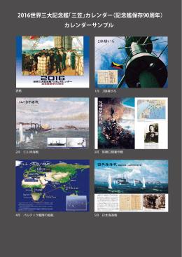 2016世界三大記念艦「三笠」カレンダー(記念艦保存90周年) カレンダー