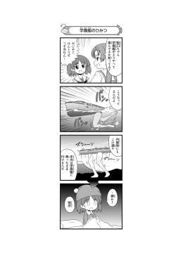 学園艦のひみつ - ガールズ&パンツァー(GIRLS und PANZER)