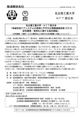 艦乗盤 名古屋工業大学