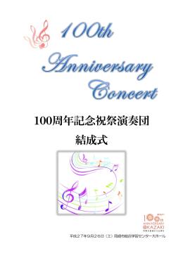 100周年記念祝祭演奏団 結成式