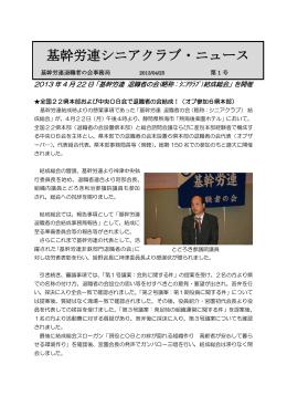 基幹労連シニアクラブ・ニュース