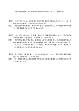 魚沼市斎場建設工事に係る特定共同企業の結成について(質疑応答