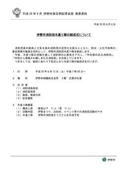 伊勢市消防団木遣り隊の結成式について 平成 26 年 9 月 伊勢市長定例
