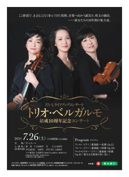 だいしライフアップコンサート トリオ・ベルガルモ 結成10周年記念コンサート