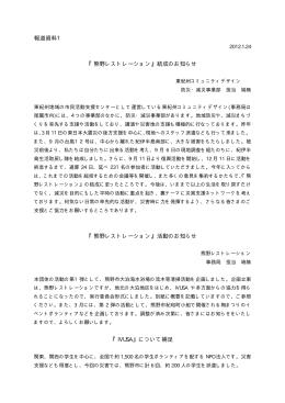 報道資料1 『熊野レストレーション』結成のお知らせ 『熊野レストレーション