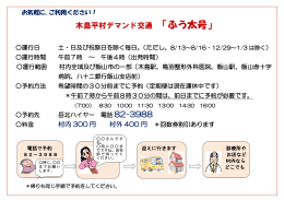 木島平村デマンド交通 「ふう太号」 82-3988