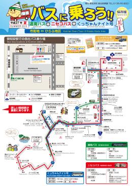 道南バス ニセコバス くっちゃんナイト号 道南バス ニセコバス くっちゃん