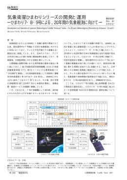 気象衛星ひまわりシリーズの開発と運用 ―ひまわり7・8・9号