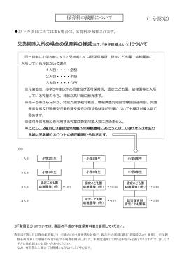 (1号)(PDF:219KB)