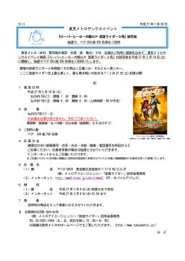 『スーパーヒーロー大戦GP 仮面ライダー3号』試写会(PDF