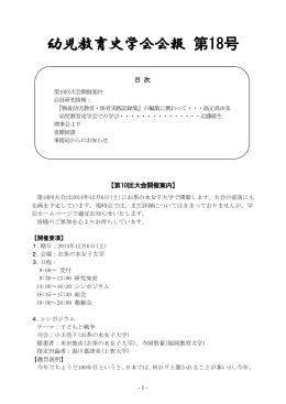 会報 第 18号 2014年 6月