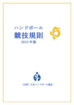 競技規則 - 日本ハンドボール協会
