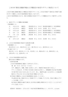 【前期】競技会の前売りチケット販売について