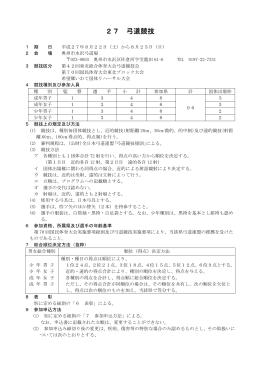 弓道競技 要項(PDF 134KB)