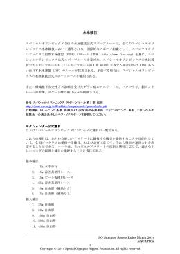 水泳競技 2014年3月改訂(195KB)