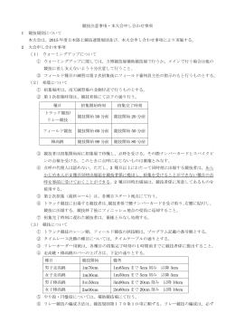 競技注意事項(改訂版)[PDFファイル]