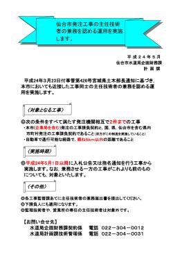 仙台市発注工事の主任技術 者の兼務を認める運用を