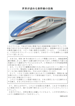 世界が認める新幹線の技術