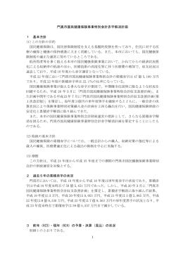 門真市国民健康保険事業特別会計赤字解消計画(PDF:295KB)