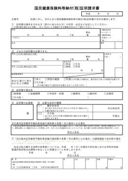 国民健康保険料等納付(税)証明請求書(PDF文書)