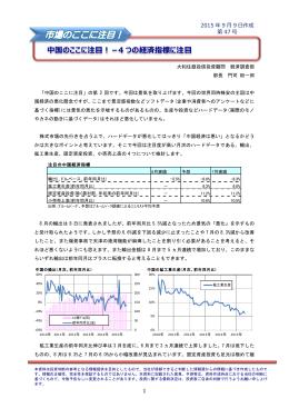 中国のここに注目!-4 つの経済指標に注目